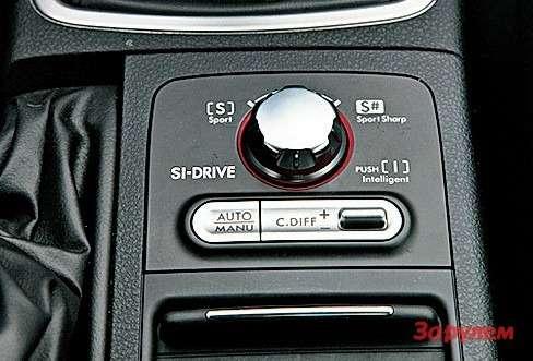 «Игрушки» на ценителя: колесико ведает системой SI-Drive, позволяющей задать один из трех режимов работы двигателя; рядом управление активным межосевым дифференциалом.