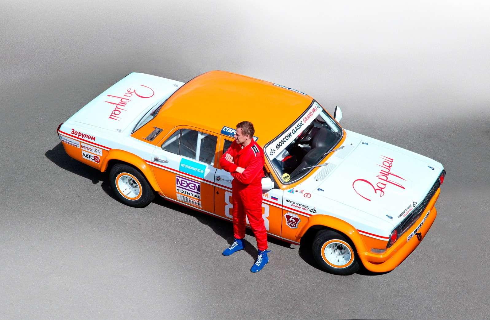 Выводим Волгу ГАЗ-24на Moscow Classic Grand Prix: вспомнить всё— фото 615104