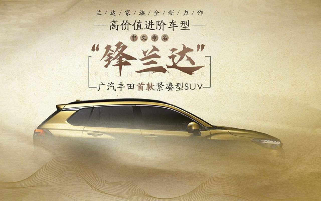 Новый кроссовер Toyota— Frontlander— фото 1281933