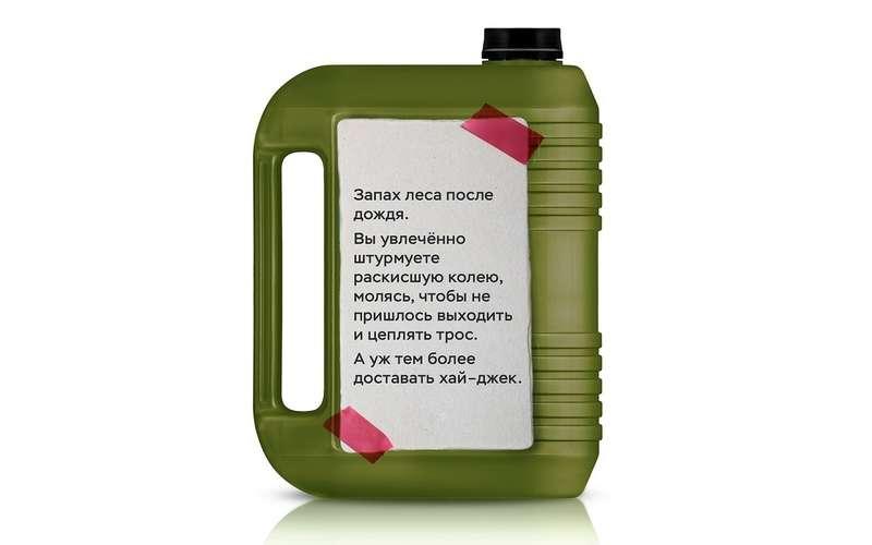 УАЗ предложил клиентам выбрать любимый запах, связанный савтомобилем