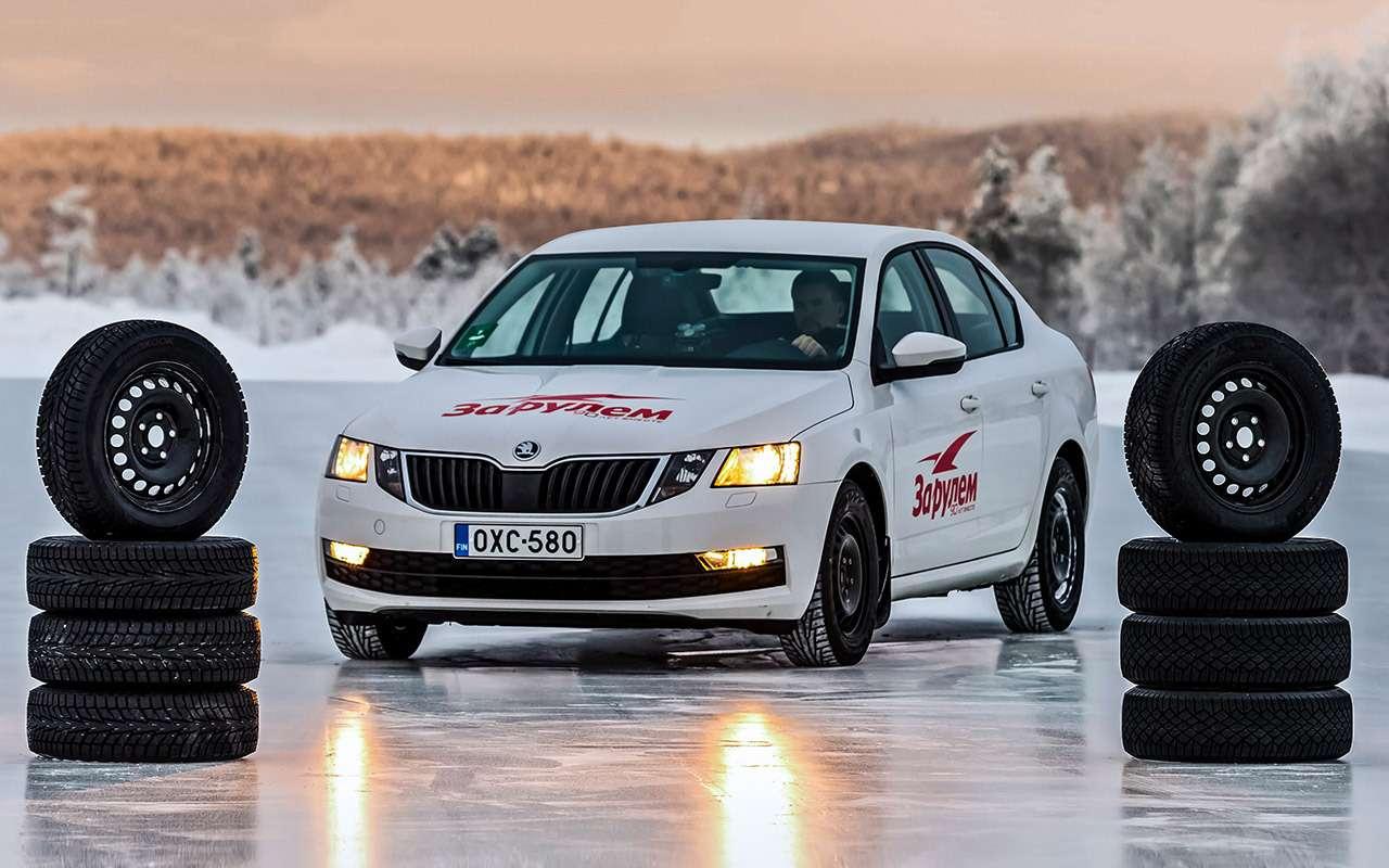 Большой тест зимних шин: выбор «Зарулем»!— фото 995079