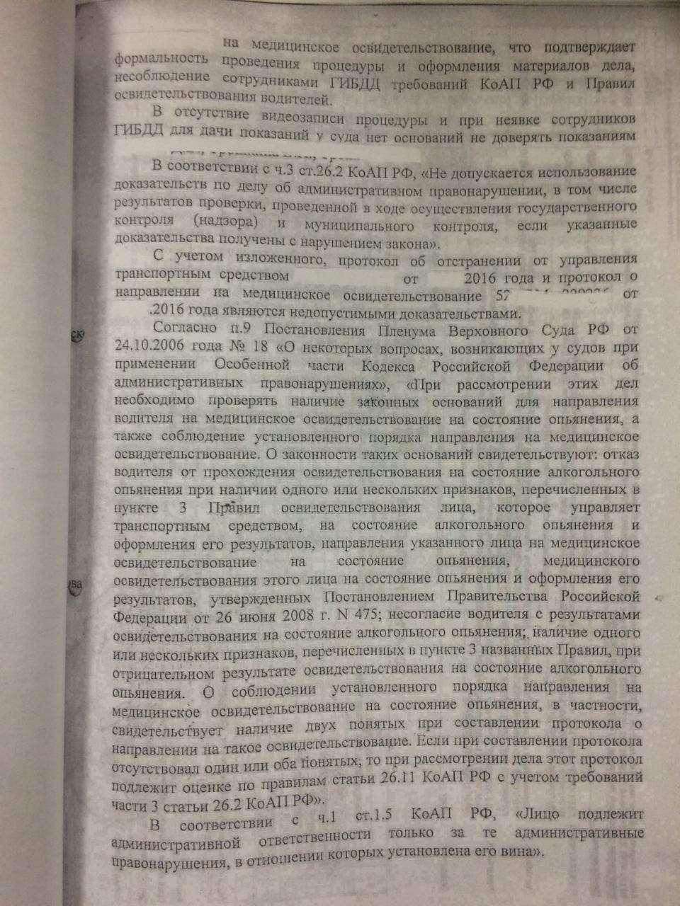Разводки ГИБДД: как нелишиться прав заотказ отмедосвидетельствования— фото 927379