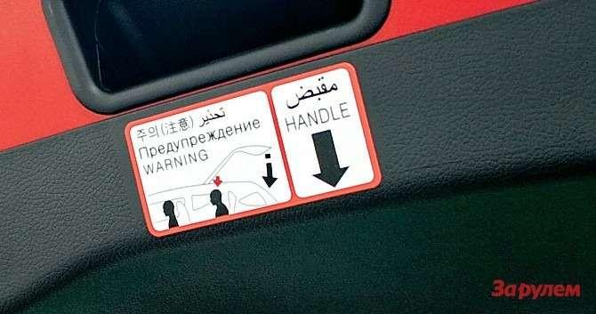 …что подтверждает уже переведенная нарусский наклейка: «Закрывая багажник, будьте внимательны».