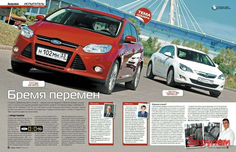 Ford Focus vs Opel Astra 2:3