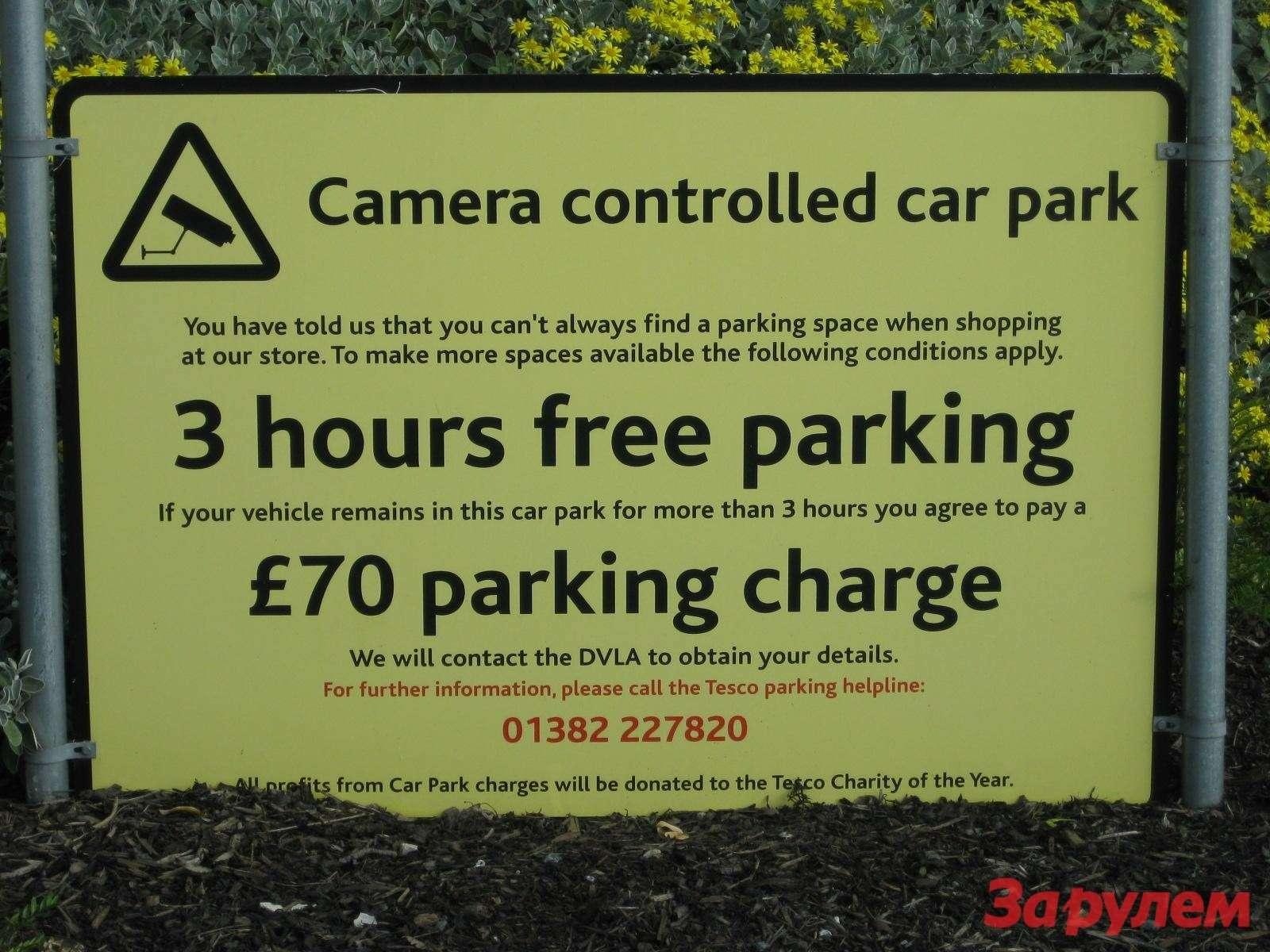 Недешево— парковка