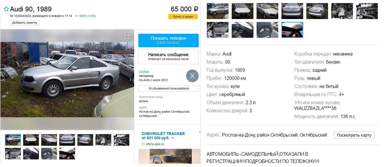 Самые прикольные объявления опродаже машин— фото 857298
