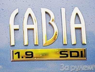 Skoda Fabia.
