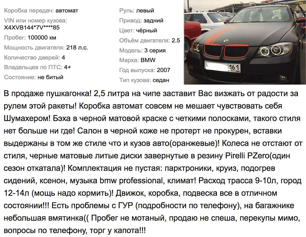 12способов продать автомобиль спомощью смешного описания— фото 931794