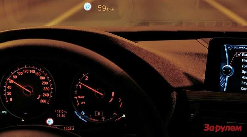 Подача информации «баварцем» выше всяких похвал: цветные знаки транслируются напроекционный дисплей вместе стекущим значением скорости. Информация озапрете иразрешении обгонов выскакивает отдельными символами— пропустить или перепутать невозможно.