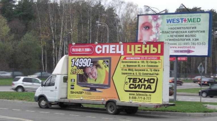"""Рекламная """"Газель"""""""
