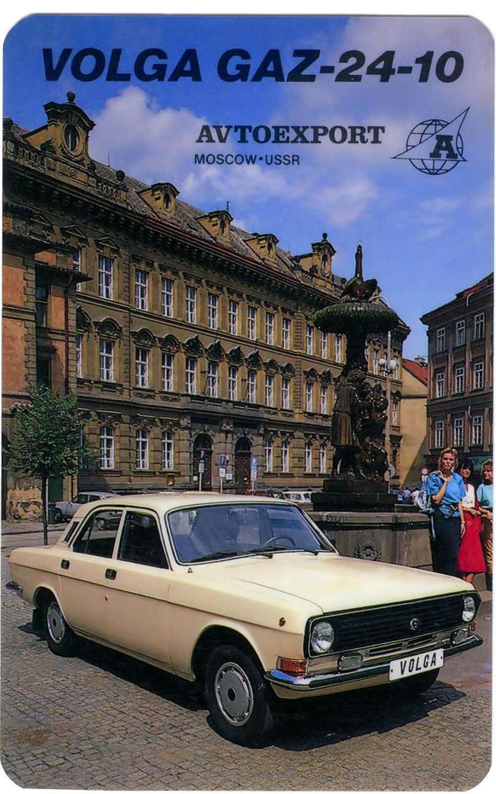 Реклама ГАЗ 24-10 Волга