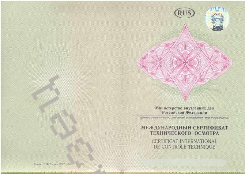 международный сертификат ТО