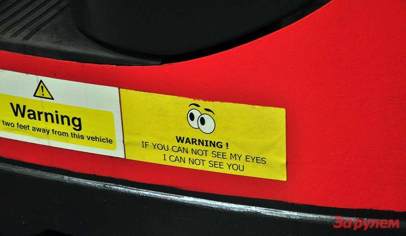 Надпись напогрузчике: если тыне видишь мои глаза, яневижу тебя. Держись вдвух футах отмоего траснпортного средства.