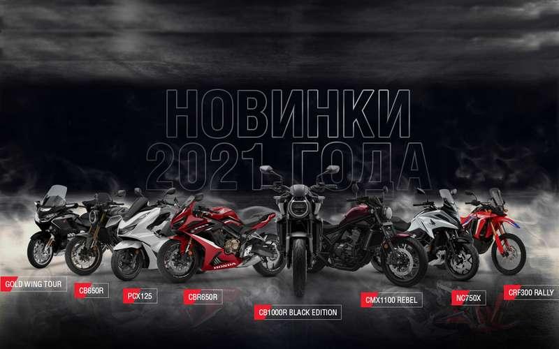 Honda представила 9мотоновинок 2021для России