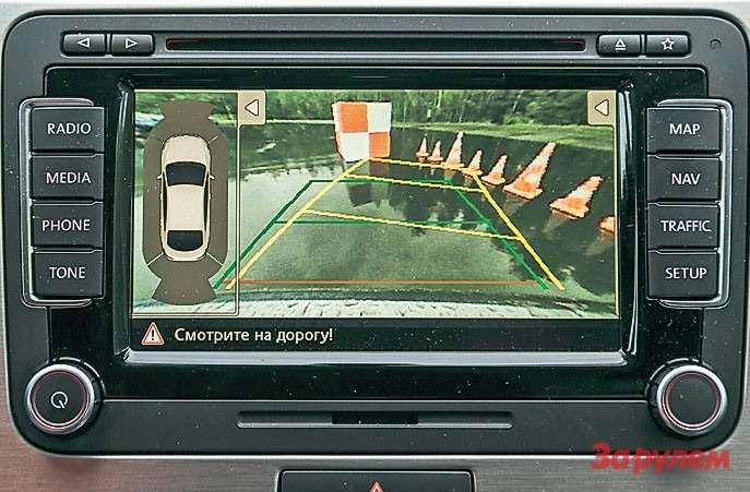 Удобно, когда графический парктроник (изображение машинки), показывающий расстояние допрепятствия, выводится наизображение скамеры заднего вида. Так жепостроена картинка у«Ауди» и«Форда».
