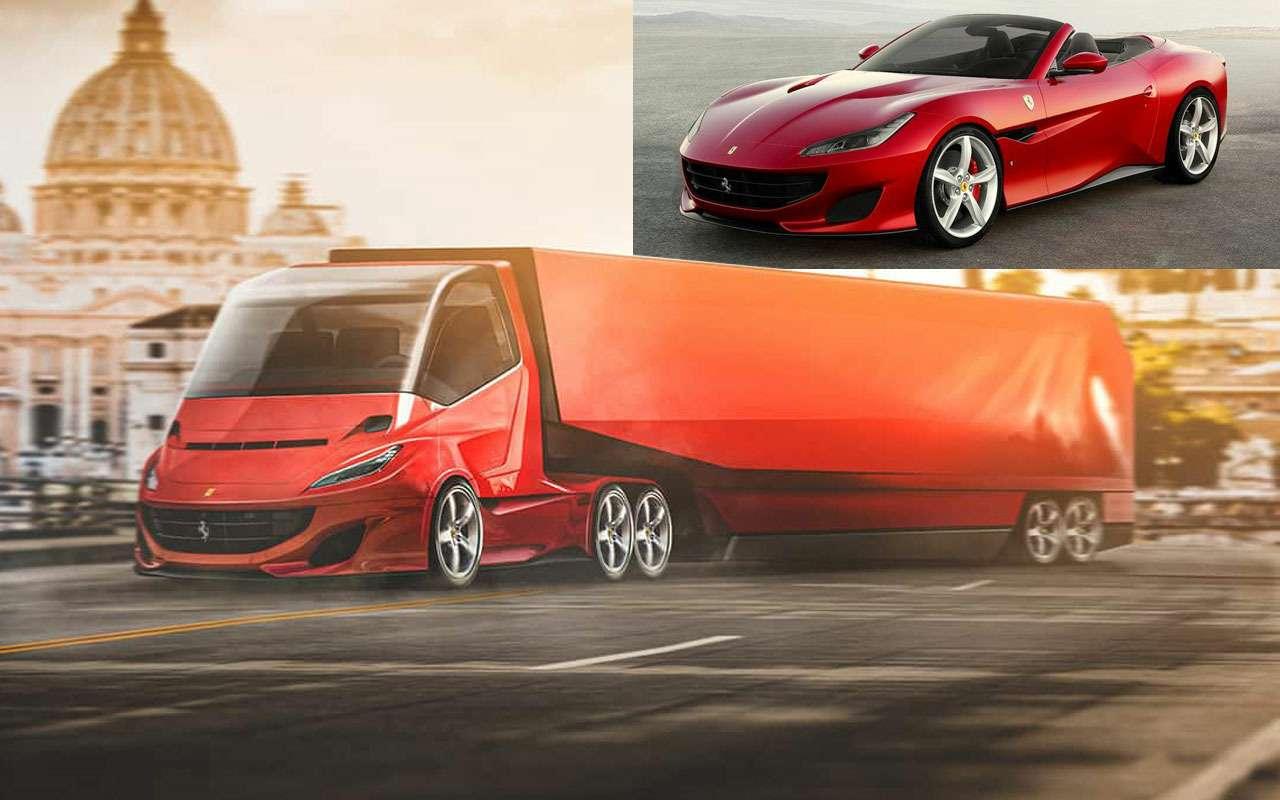 Грузовики Ferrari, Aston Martin, McLaren...— дизайн уже есть!— фото 1165232