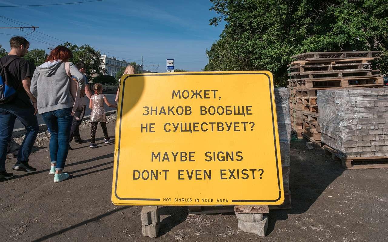 Шутка недели: вгороде подменили дорожные знаки— этого никто незаметил!— фото 993725