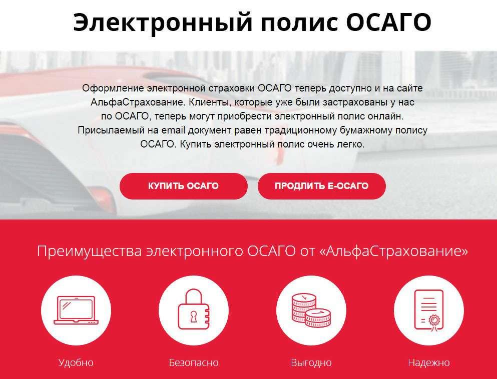 ОСАГО-2017: полис—  виртуальный, выплаты— натуральные— фото 621594