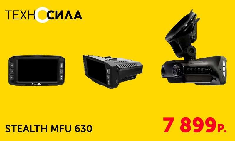 Stealth-MFU-630