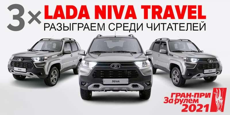 Голосуем залюксовый автомобиль— выигрываем Niva Travel