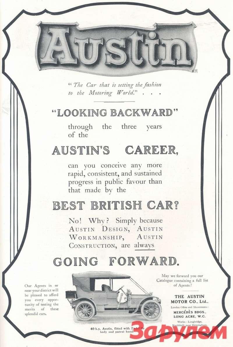 Реклама фирма Austin, 1908год