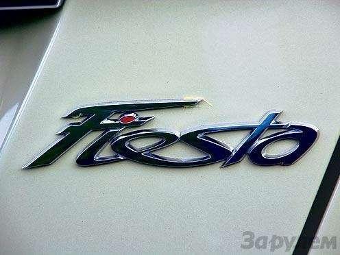 Презентация Ford Fiesta: Школа современного искусства— фото 90541
