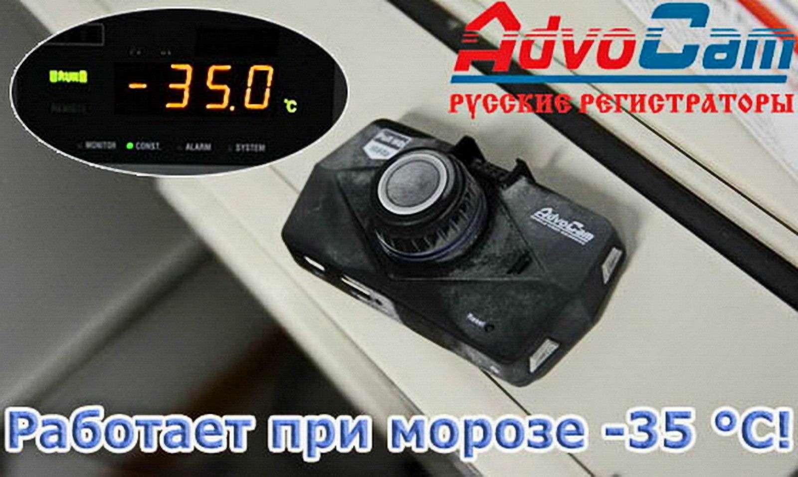 Национальный продукт: принципы создания русских видеорегистраторов AdvoCam— фото 677344