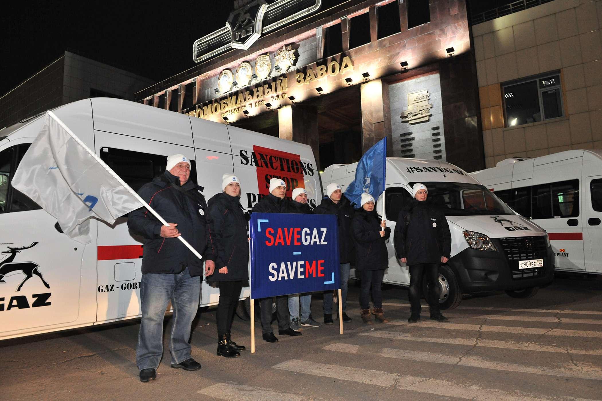 Охужэти санкции! Рабочие ГАЗа отправились протестовать вГерманию— фото 1012725