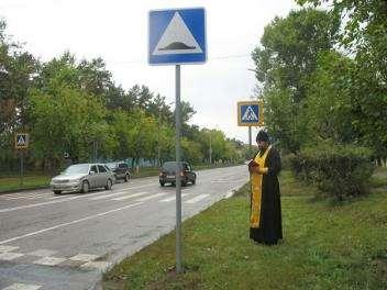 священник надороге_no_copyright