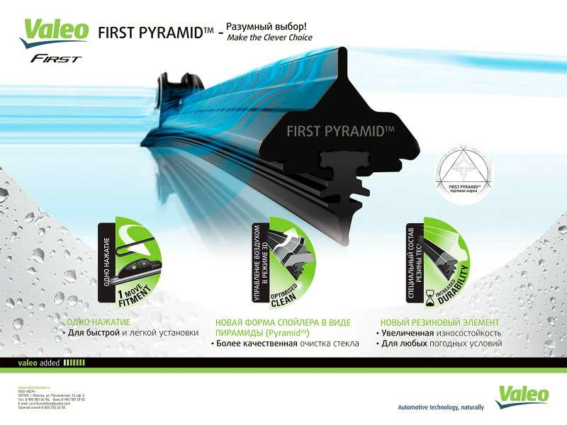 1600x1200_valeo_pyramid