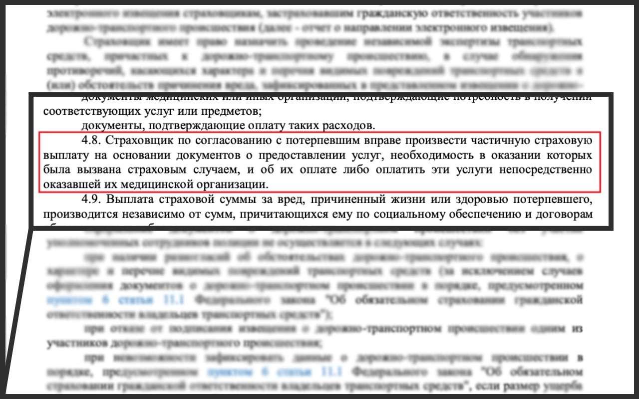 Всеподводные камни договора ОСАГО: читайте внимательно!— фото 1152048