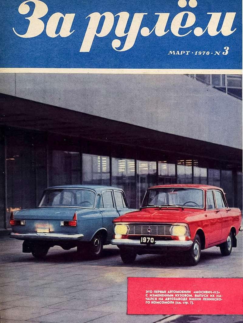 Советские автомобили против иномарок— супертест кюбилею— фото 858372