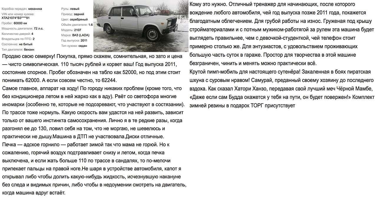 12способов продать автомобиль спомощью смешного описания— фото 931789