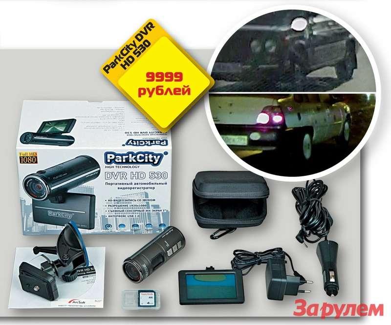 ParkCity DVR HD530