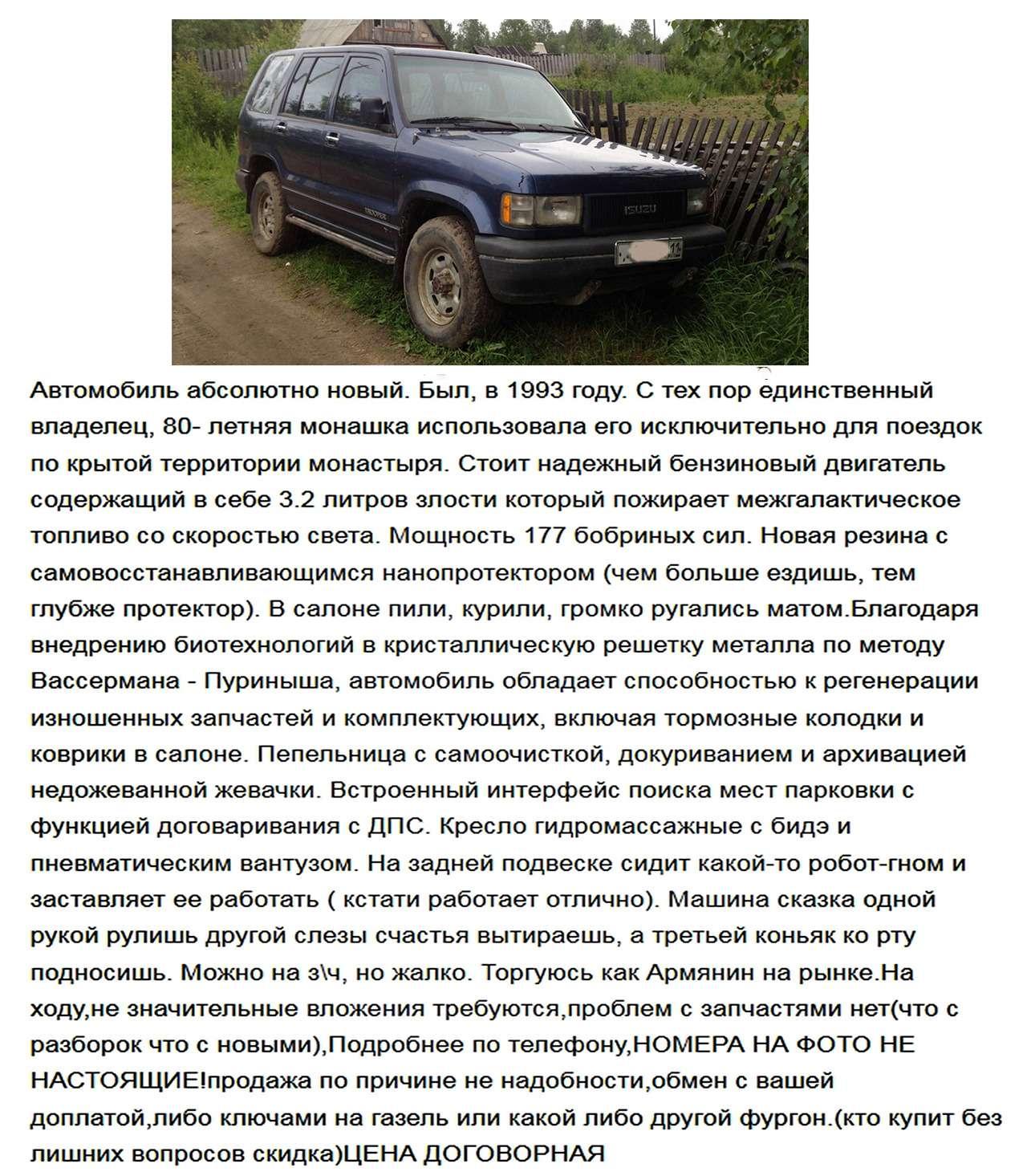 Машина-сказка: самые забавные объявления опродаже машин— фото 838067