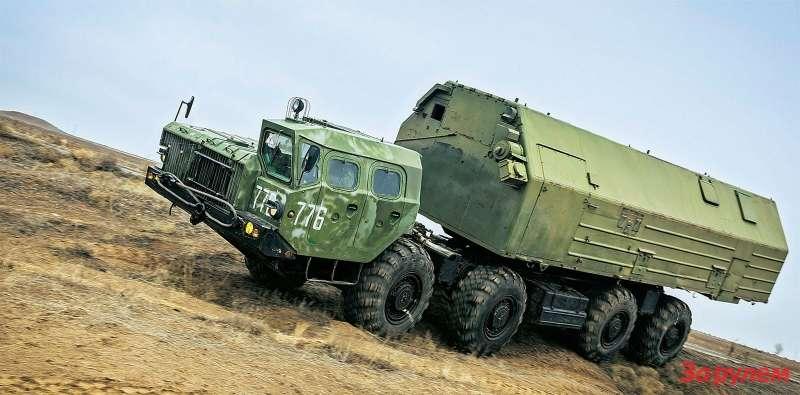 МАЗ-543М. Четырехосники используют восновном как машины обеспечения ракетного комплекса. Возят насвоем горбу «гостиницы»— штаб, пункт управления, локацию.