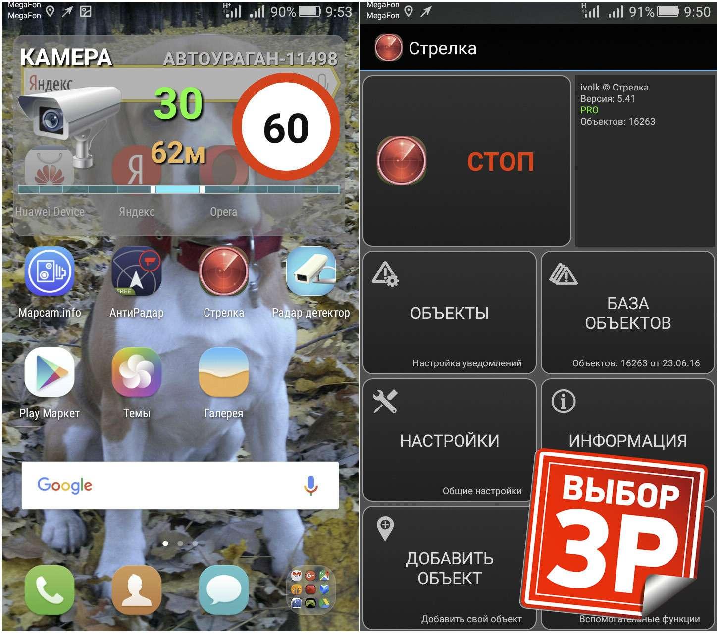 Смартфон вместо радар-детектора: тестируем мобильные приложения— фото 620582