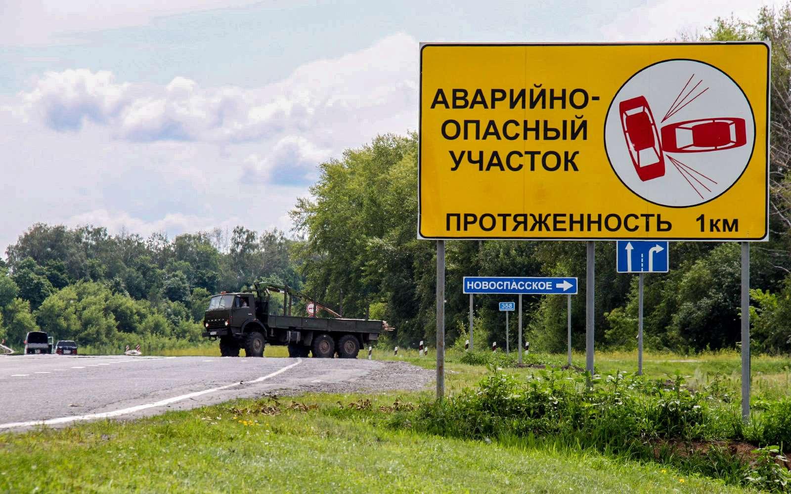 Откуда берутся опасные участки дорог— фото 612728
