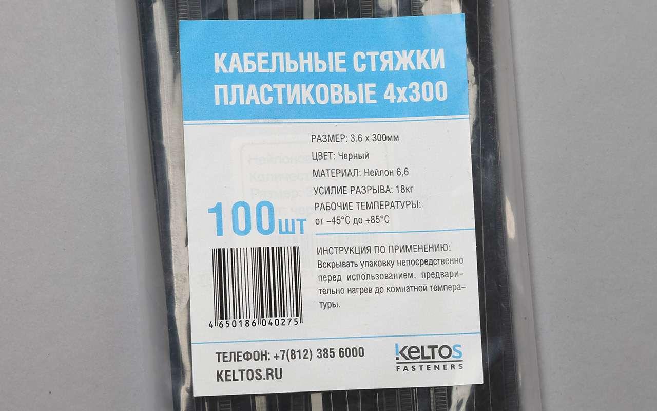 Экспертиза «Зарулем»: проверили напрочность пластиковые хомуты— фото 1276197