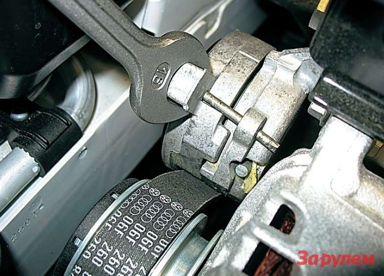 Автоматический натяжитель поликлинового ремня поворачиваем почасовой стрелке ключом «на16» и, совместив отверстия насекторах, вставляем вних 4-миллиметровую чеку (годится обычный гвоздь).