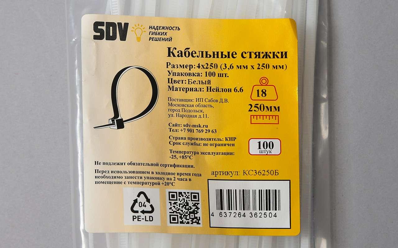 Экспертиза «Зарулем»: проверили напрочность пластиковые хомуты— фото 1276201
