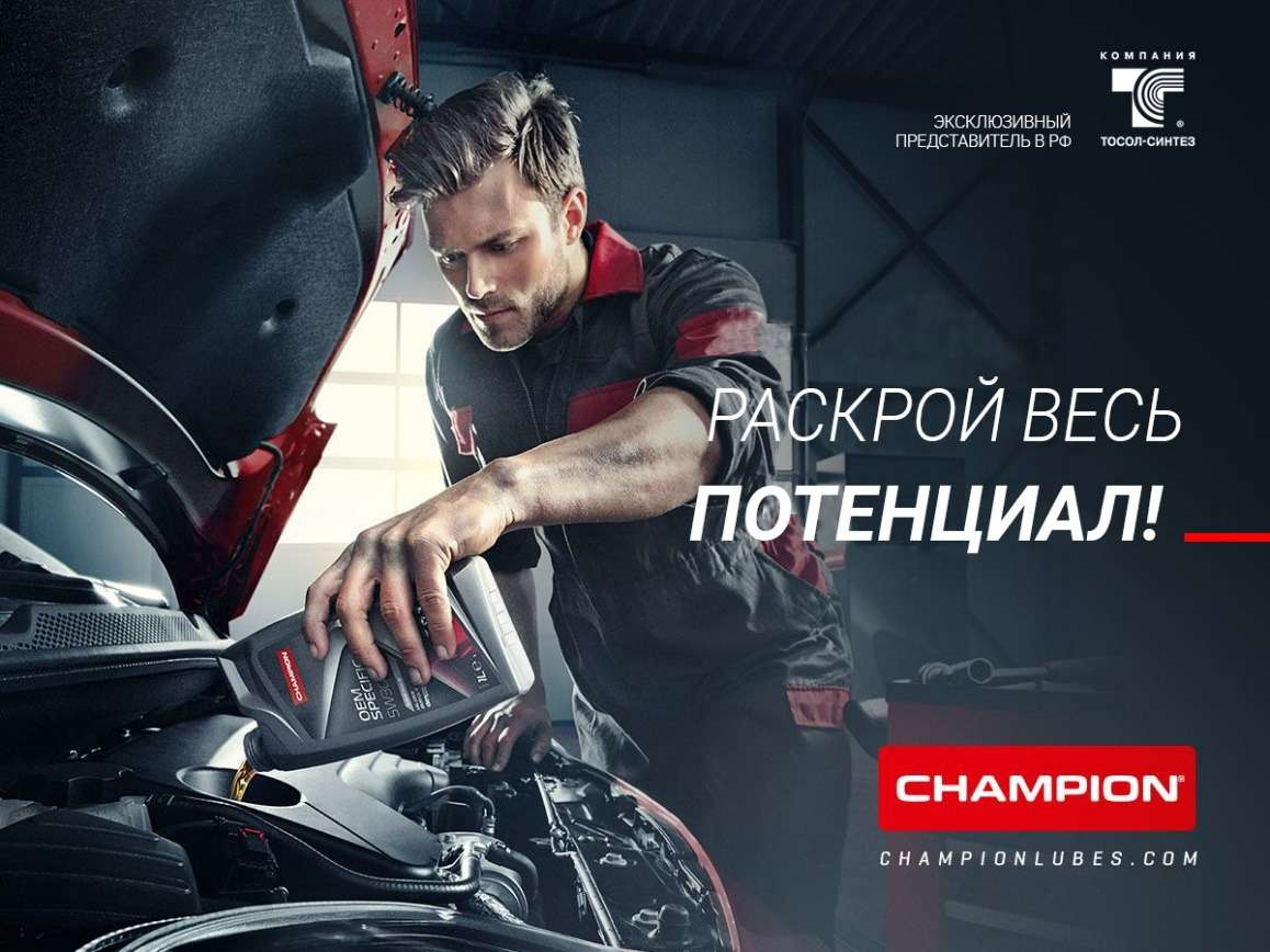 Автомобильные масла Champion – эксперт в области смазочных материалов