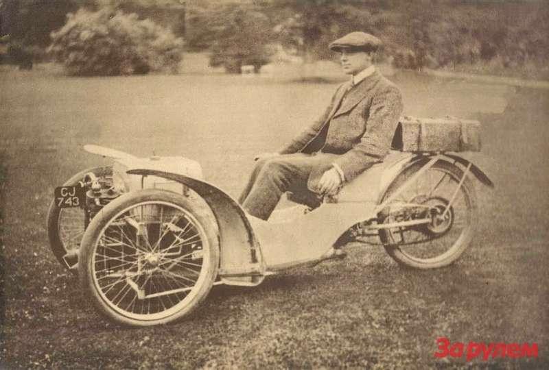 HFSМорган напрототипе своего трехколесного автомобиля, 1909год