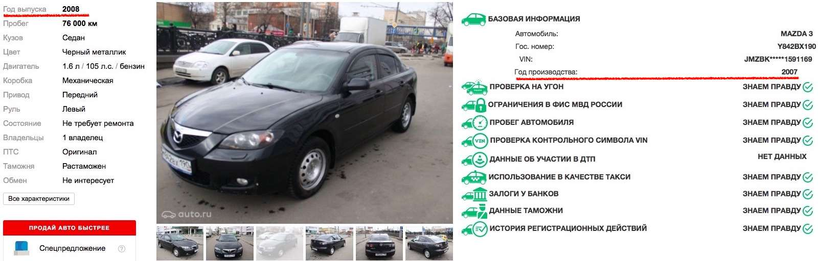 «Небитый, не крашенный»: что скрывают объявления опродаже авто— фото 569269