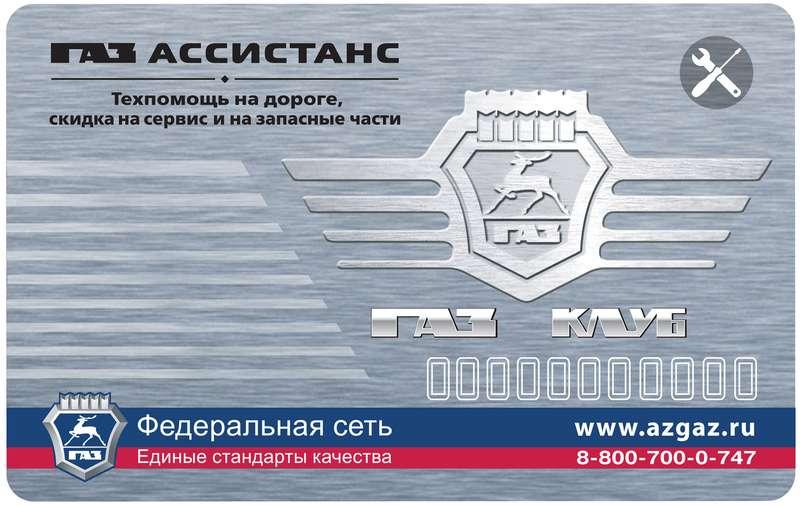 карточка помощи надорогах