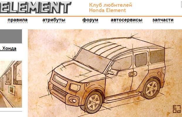 В России масса клубов любителей Honda Element