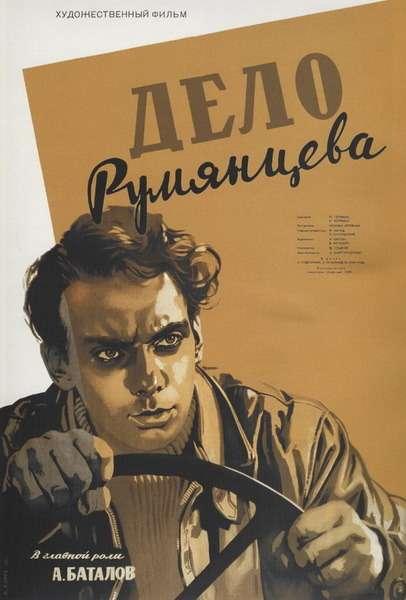 Афиша фильма «Дело Румянцева», «Ленфильм», 1955г.