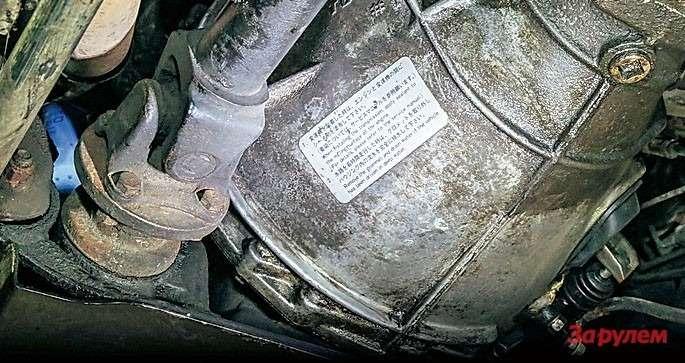 Наклейка накоробке передач сообщает не столько окачестве самого агрегата, сколько остойкости клея иполиграфии. Находиться втаком месте инесгнить— фантастика.