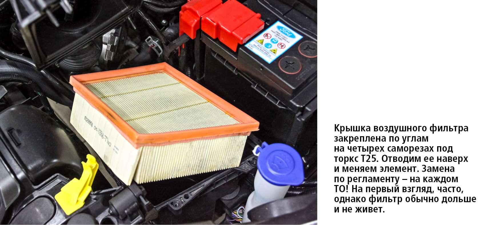 Ford Fiesta: проверка наремонтопригодность— фото 610317