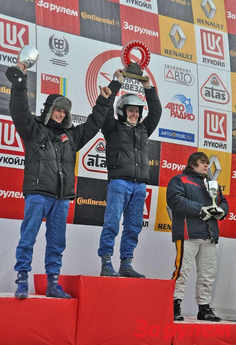 Первое место— Кирилл Ладыгин, второе— Дмитрий Брагин, третье— Тимур Садрединов